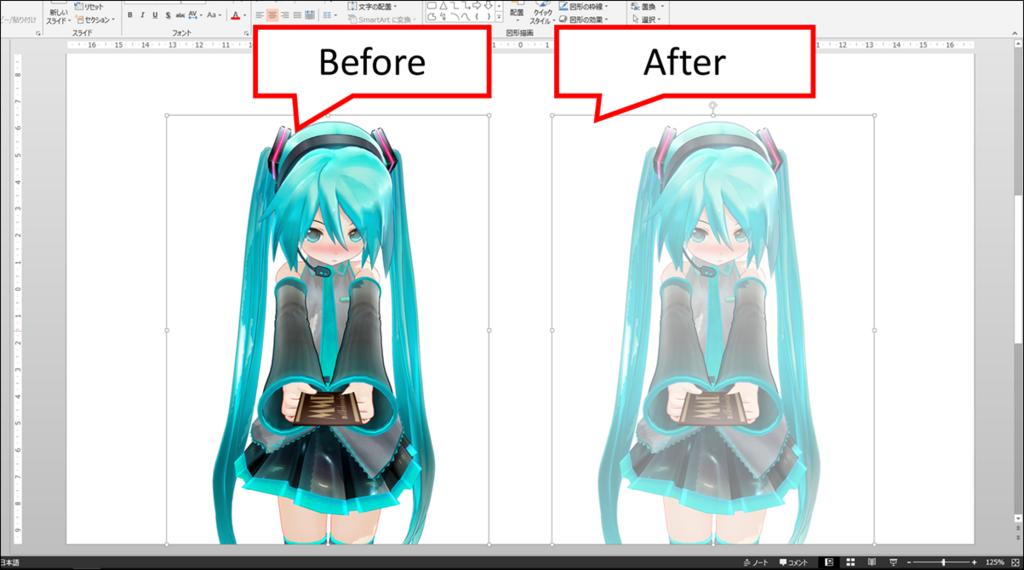 Powerpoint 図の半透明化をする 図と図形は違う Powerpointと