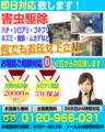 神奈川のシロアリ駆除・害虫駆除の会社で1平米1200円と圧倒的な安さで