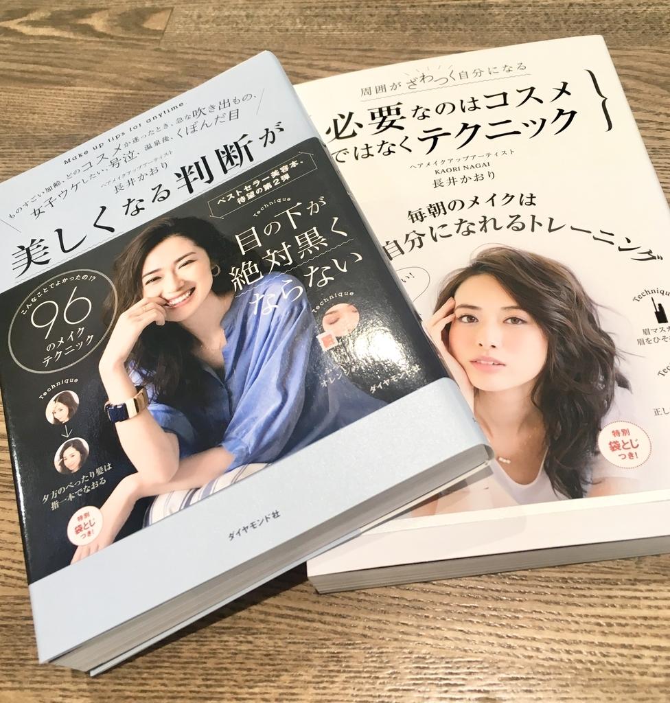 長井かおりさんの本2冊