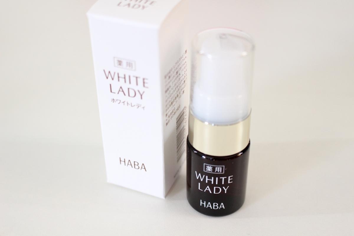 HABAホワイトレディ