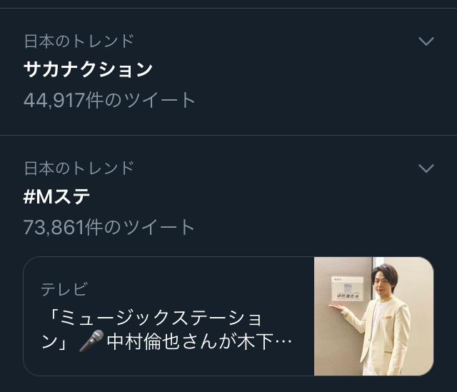サカナクション日本のトレンド