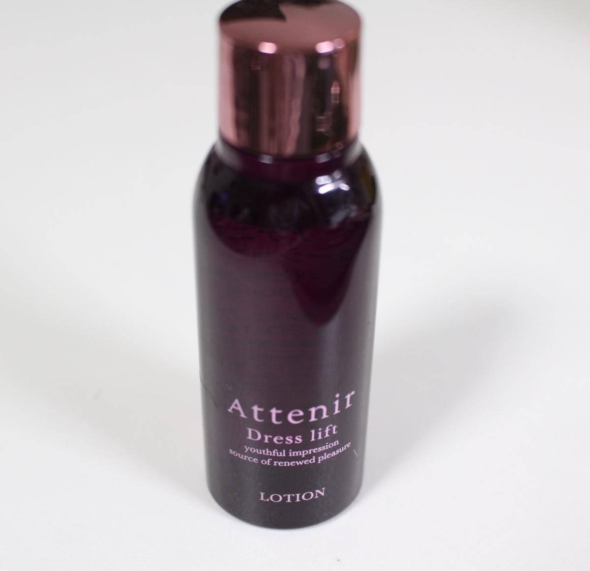 アテニアの化粧水
