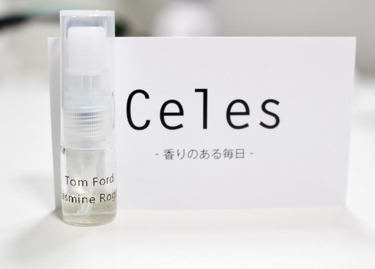 セレスの香水1ml