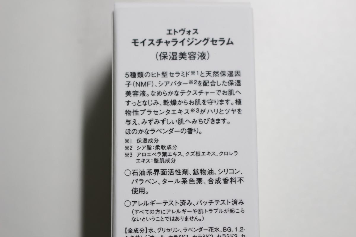 エトヴォスETVOSの化粧水 パッケージ裏面