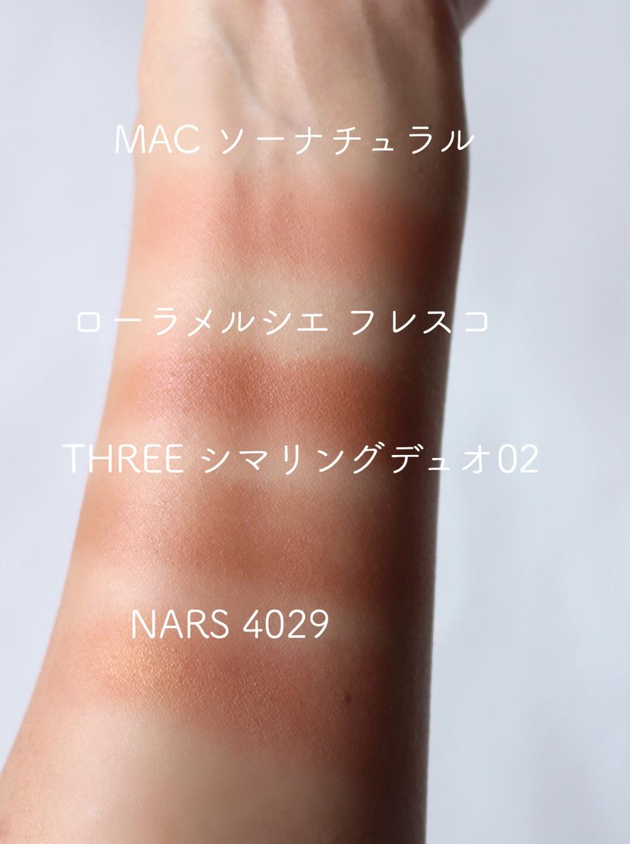 MACのグロープレイブラッシュ ソーナチュラル色比較