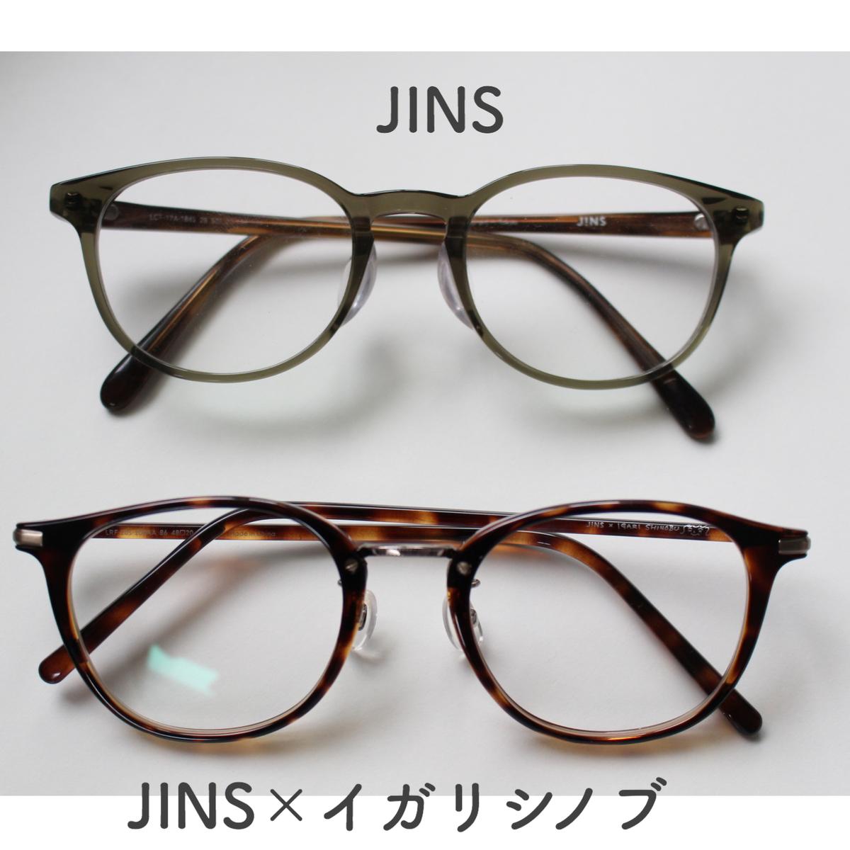 JINS×イガリシノブ  美人見えメガネ 比較