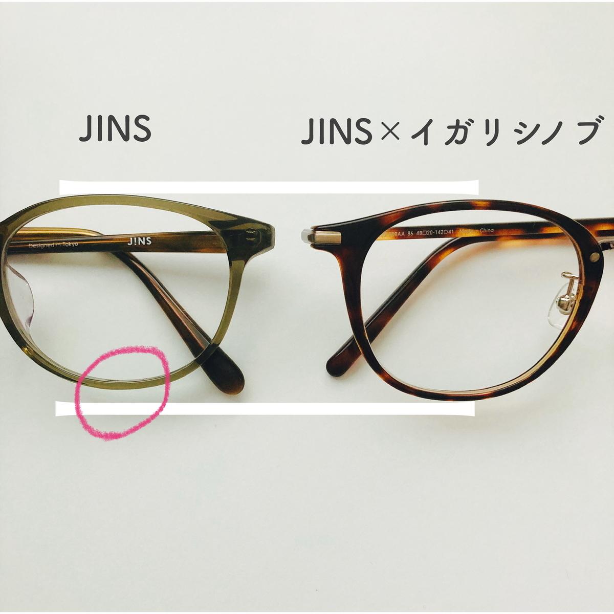 JINS×イガリシノブ  美人見えメガネ 大きさ比較