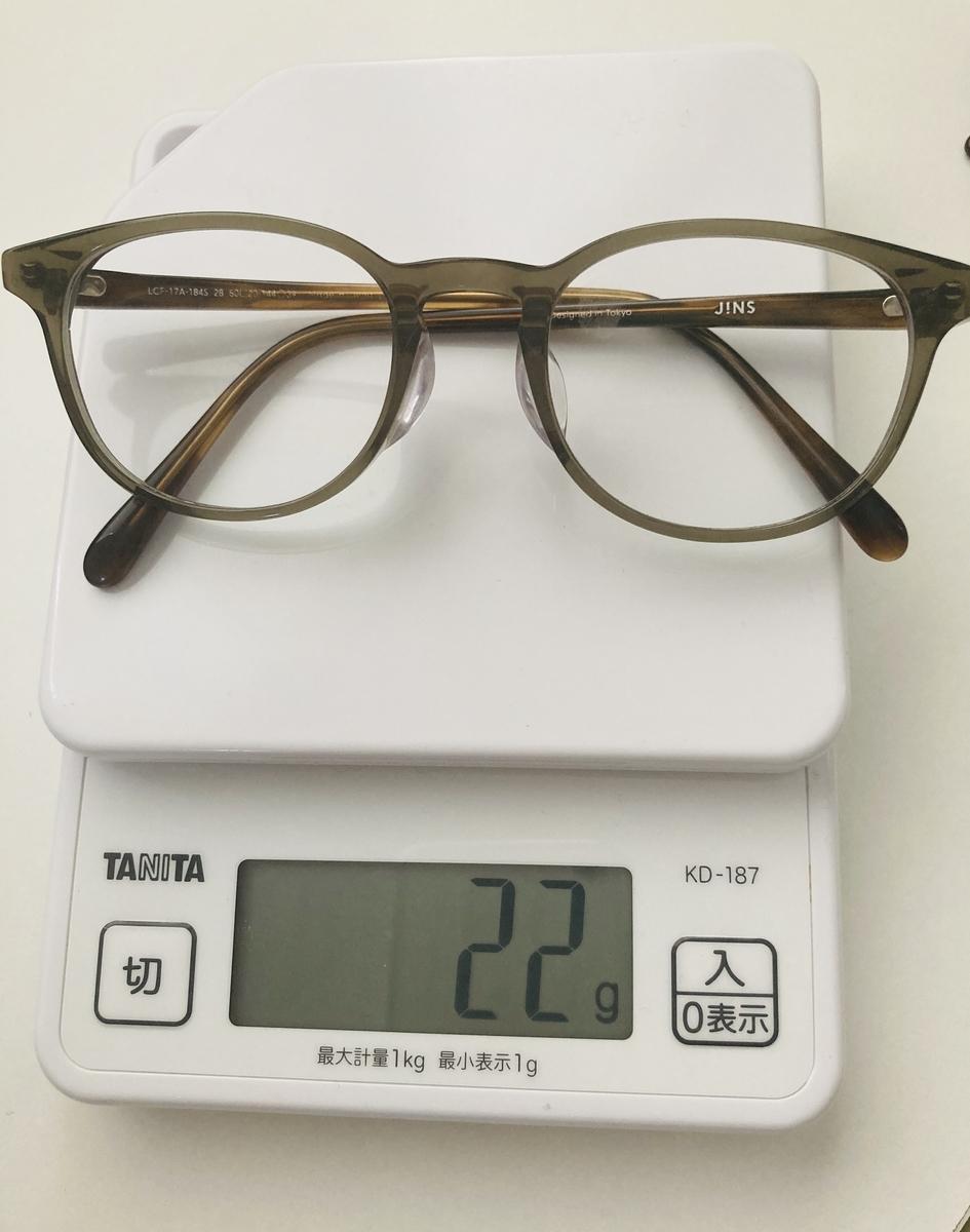 JINS×イガリシノブ  美人見えメガネ 重さ比較