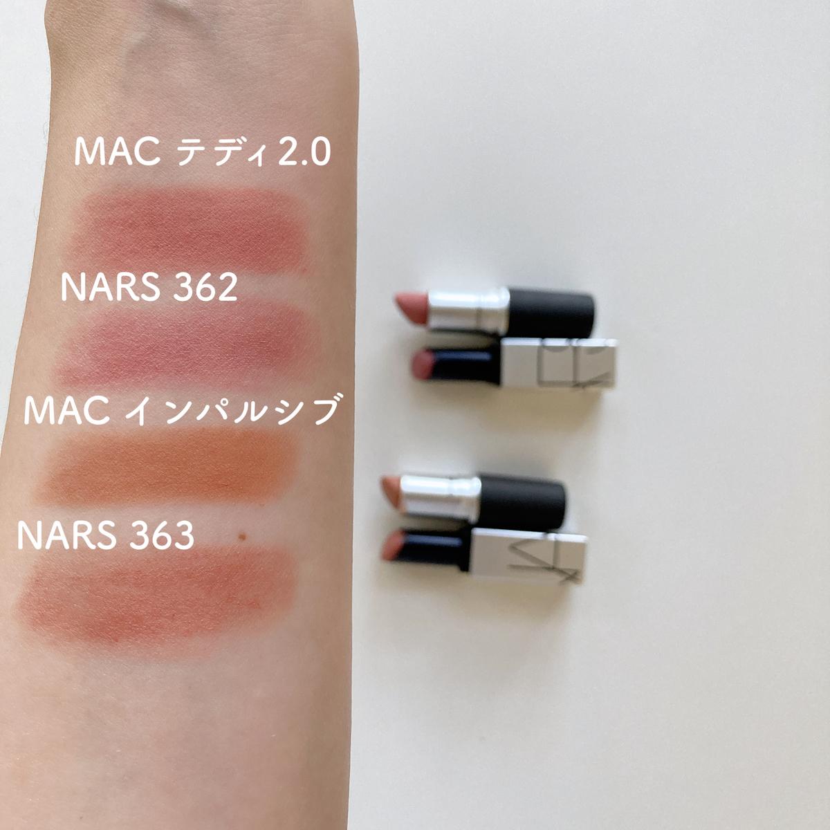 NARS ソフトマットティンティッドリップバーム362 363