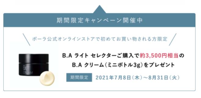 f:id:bubblism:20210711120204p:plain