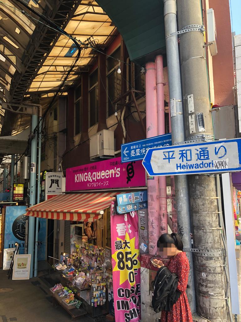 平和通り(沖縄県那覇市)/通称道路名標識探訪