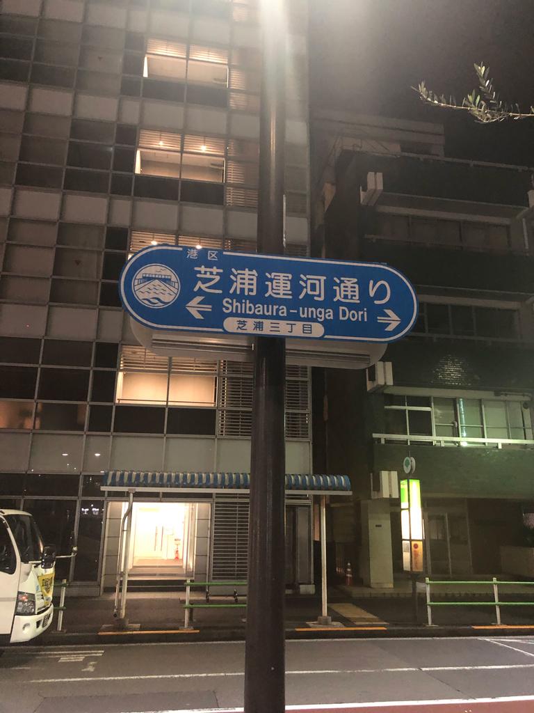 芝浦運河通り(東京都港区)/通称道路名標識探訪