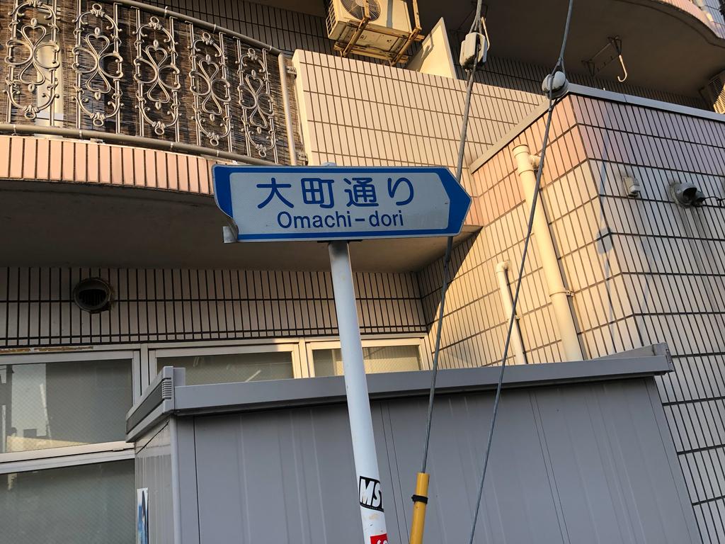 大町通り(栃木県宇都宮市)/通称道路名標識探訪