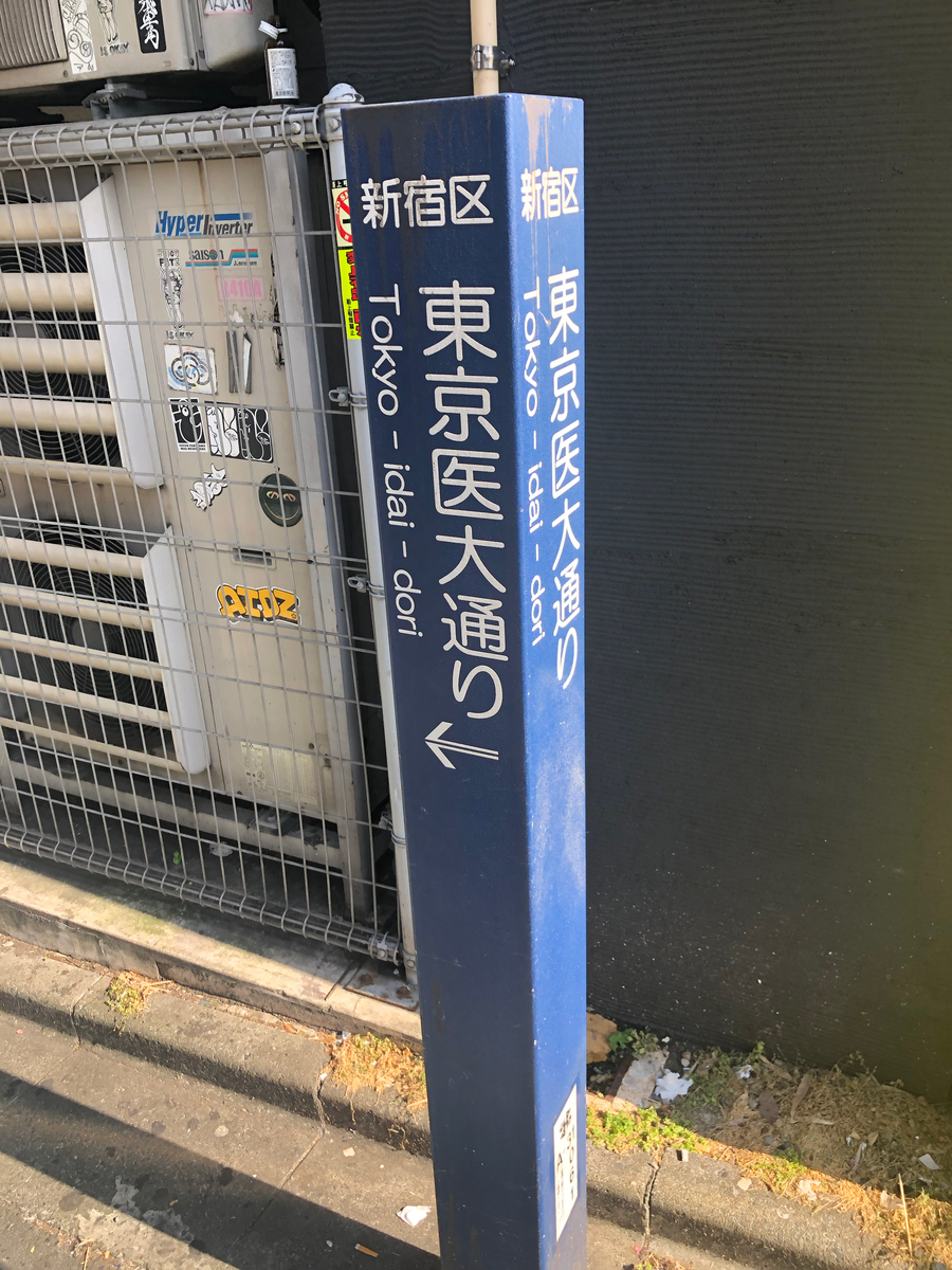 東京医大通り(東京都新宿区)/通称道路名標識探訪