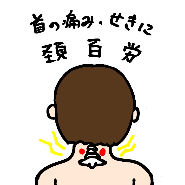 f:id:bubushinkyushiatsu:20170405183332j:plain