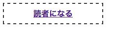 f:id:buchibuchi4647:20170421134037p:plain