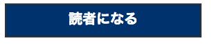 f:id:buchibuchi4647:20170421142252p:plain