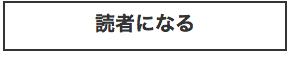 f:id:buchibuchi4647:20170421142330p:plain