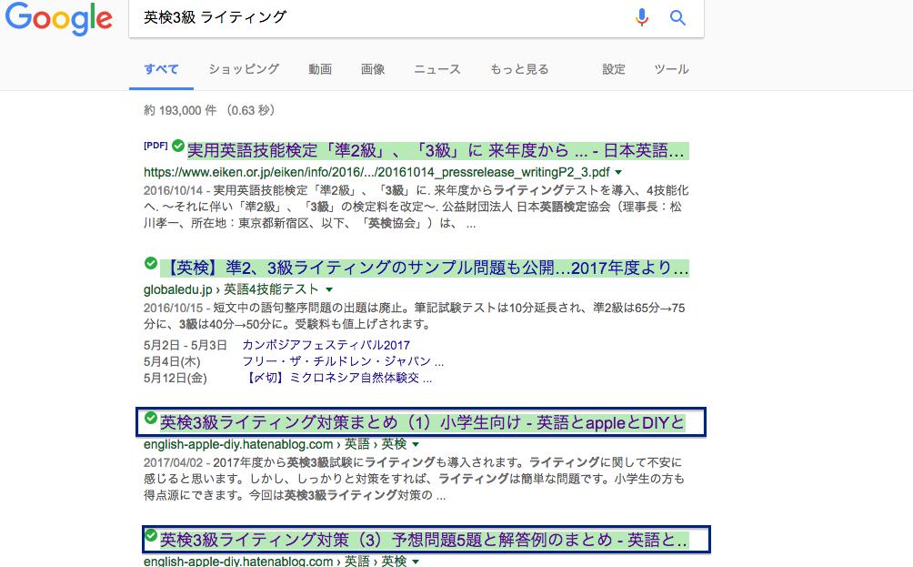f:id:buchibuchi4647:20170502110731p:plain
