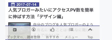 f:id:buchibuchi4647:20170826182519p:plain
