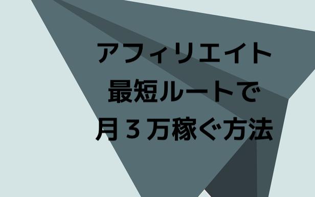 f:id:buchibuchi4647:20180306230635p:plain