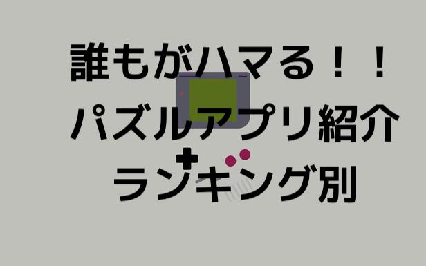 f:id:buchibuchi4647:20180310221319p:plain