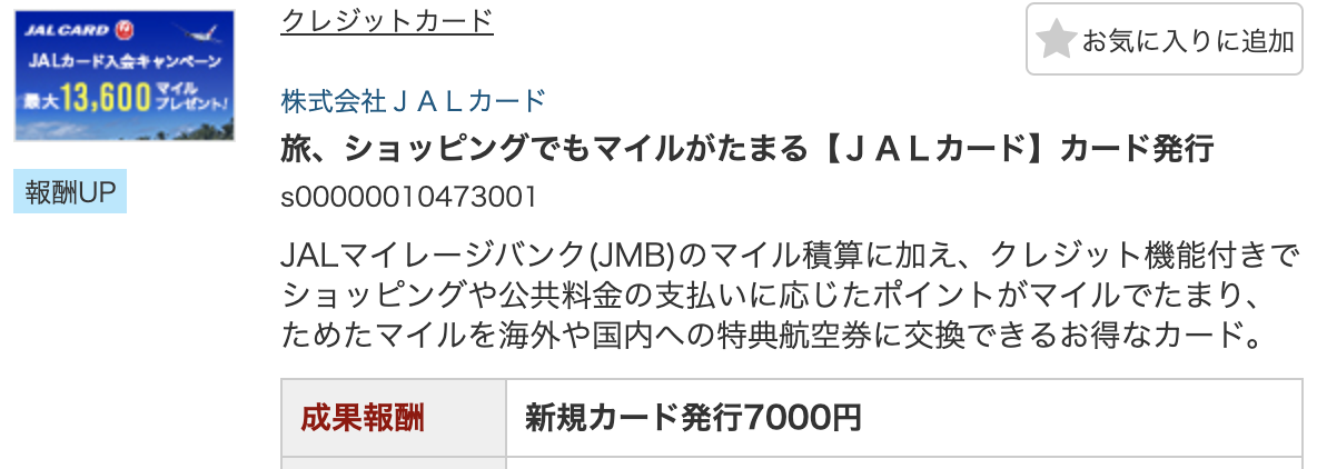 f:id:buchibuchi4647:20190507105430p:plain