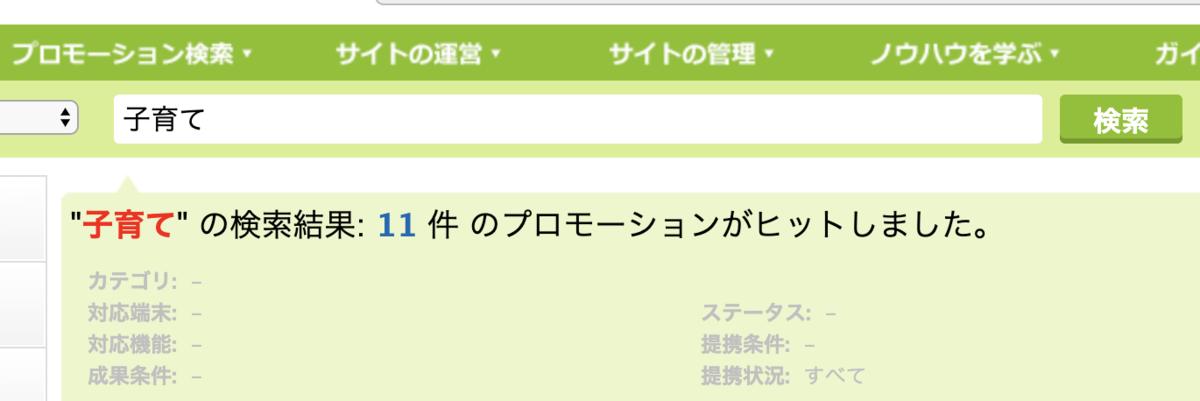 f:id:buchibuchi4647:20190514121952p:plain