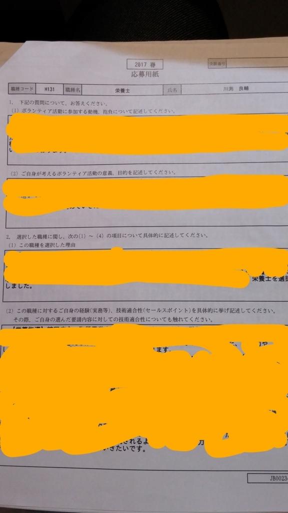 f:id:buchiplus:20180121184245j:plain
