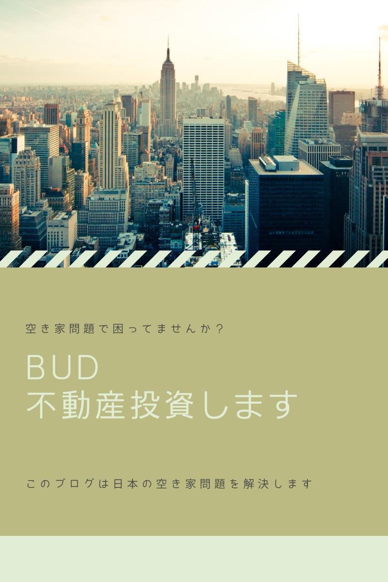 f:id:bud_2020:20210918175502p:plain