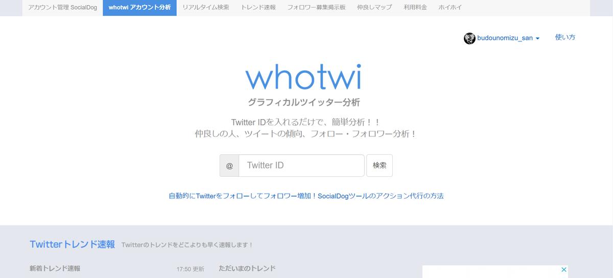 whotwi検索画面