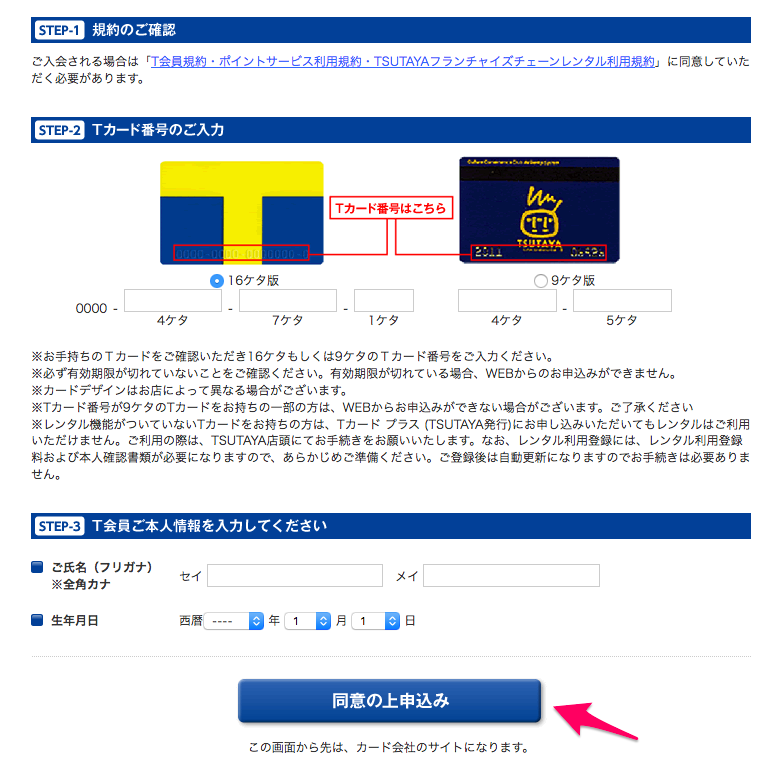 Tカードプラス申込画面
