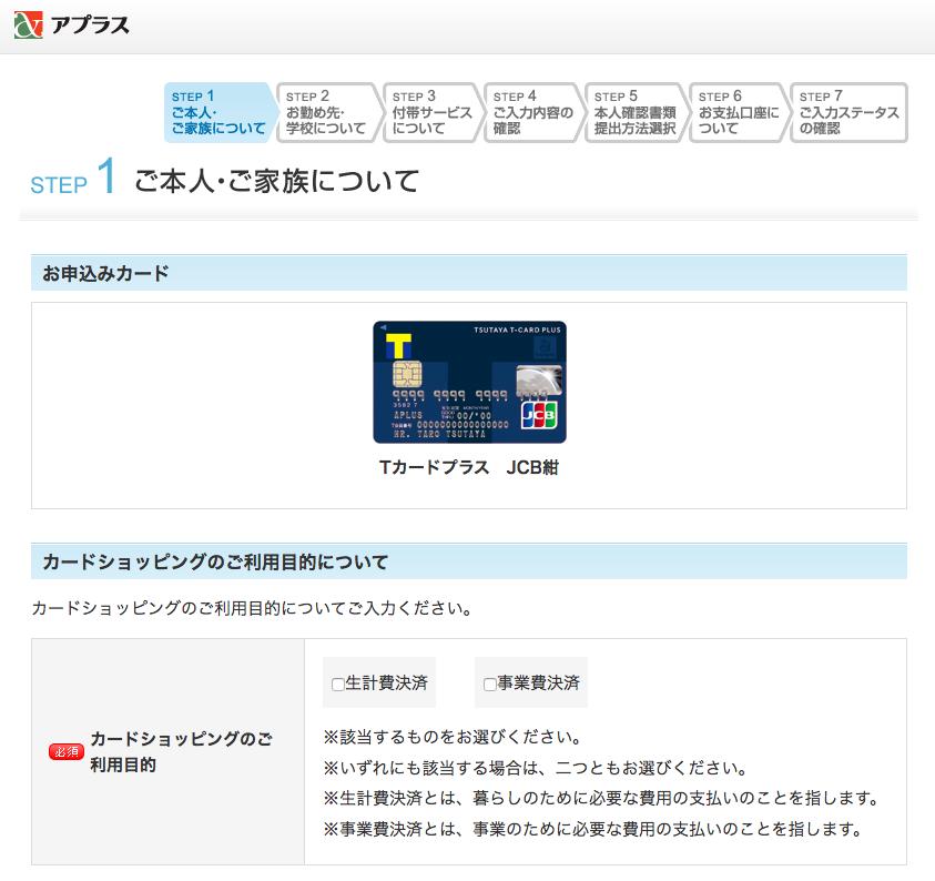 Tカードプラス申込画面2