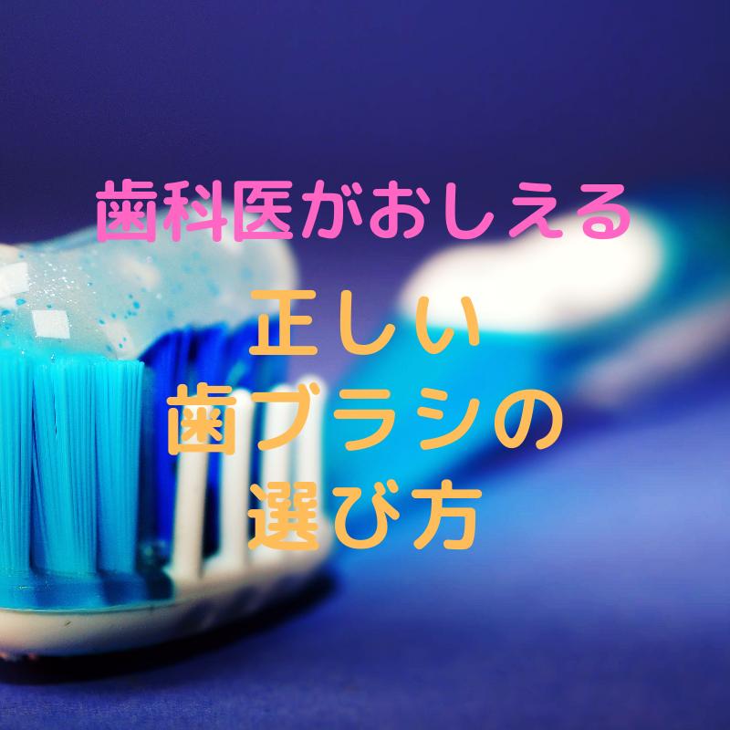 歯科医が教える正しい歯ブラシの選び方
