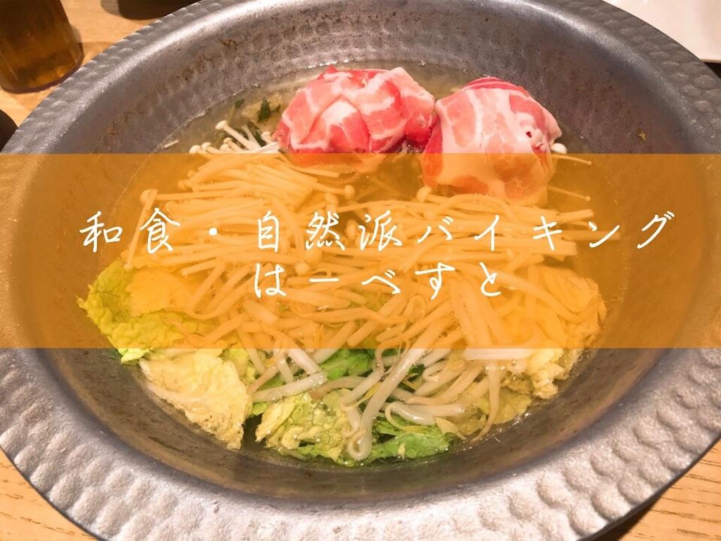f:id:buffet-hato:20180630163210j:image
