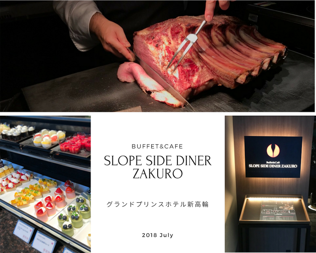 f:id:buffet-hato:20180719234352p:image