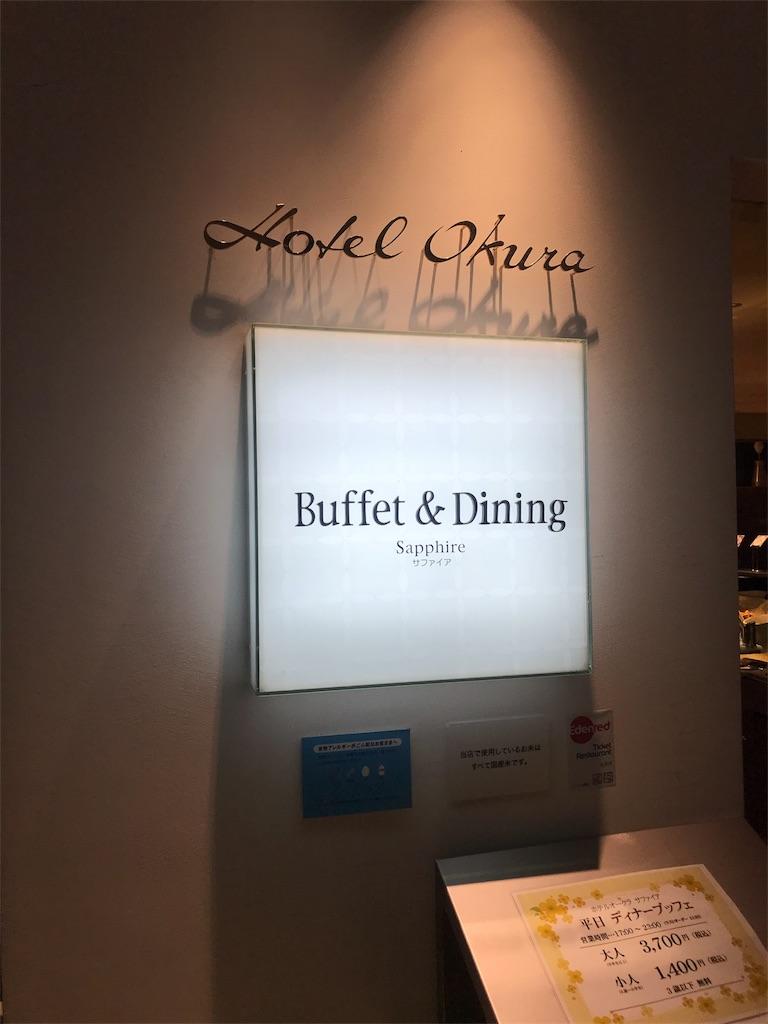 f:id:buffet-hato:20180824214308j:image