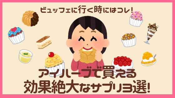 f:id:buffet-hato:20180911233652p:plain