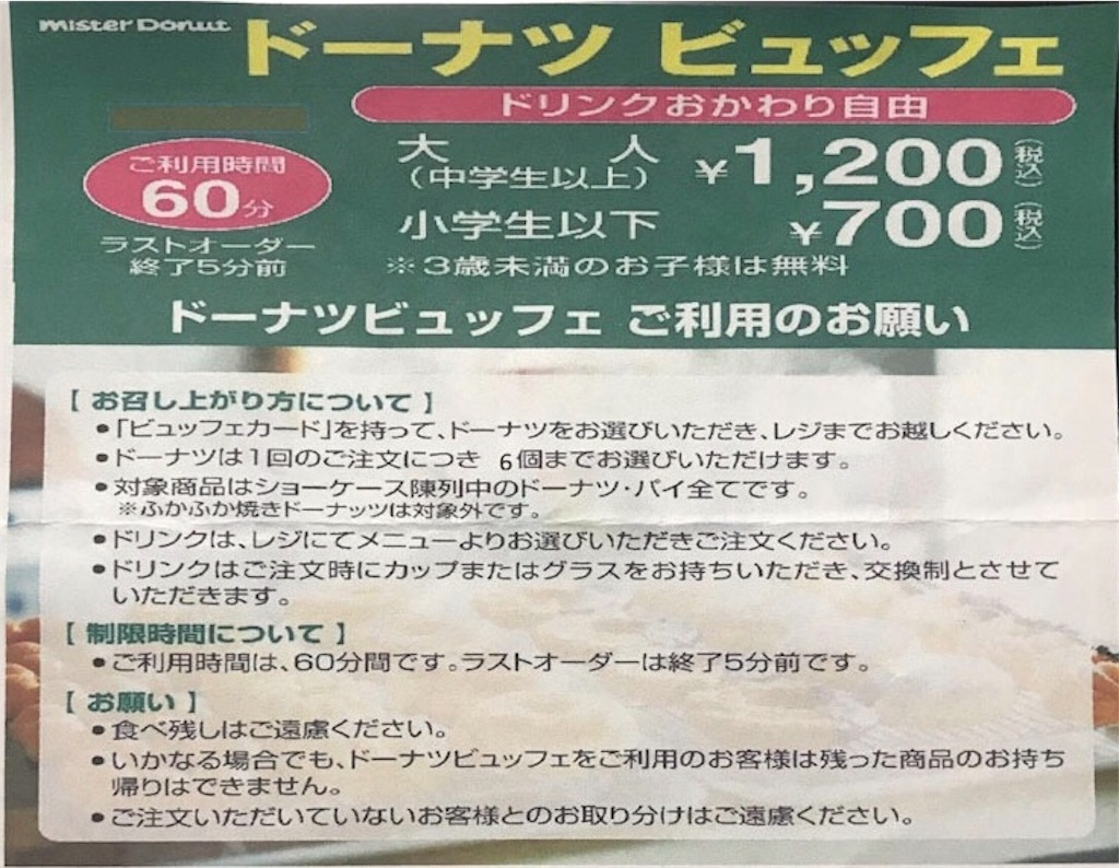 f:id:buffet-hato:20181104080950j:image
