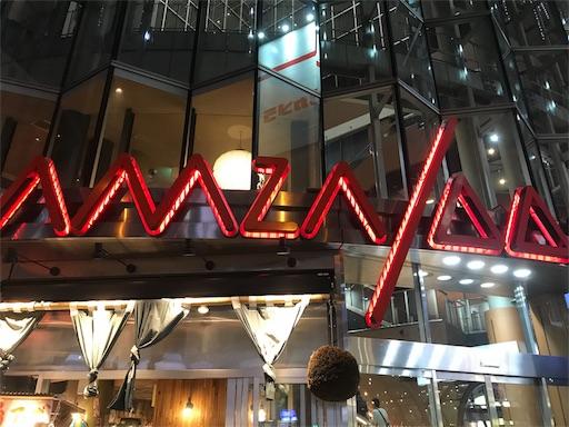 サウナ&スパアムザ