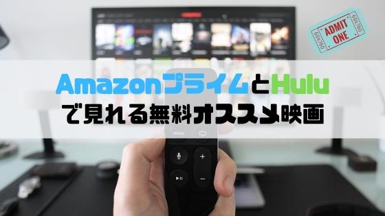 Amazon&Hulu映画批評