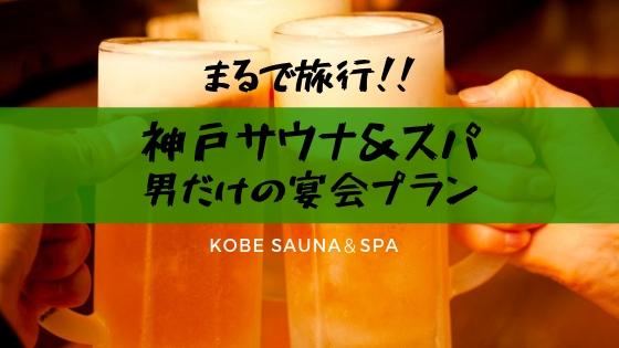 神戸サウナ宴会プラン