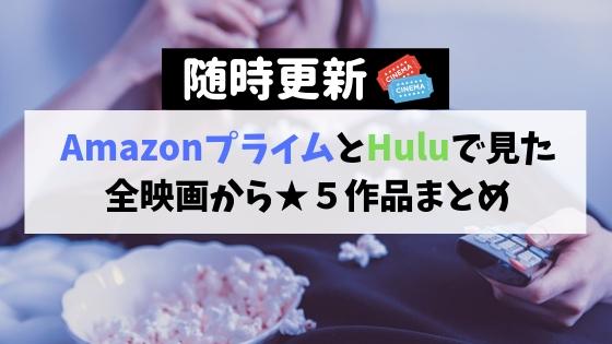 Amazon&Huluおすすめ映画まとめ