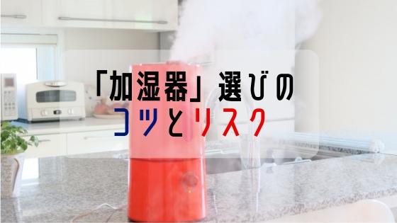 加湿器選びのコツと種類