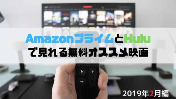 amazon&huluおすすめ映画