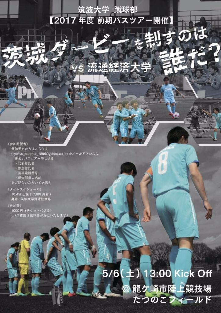 f:id:buinblog-tsukuba:20170425141000j:plain