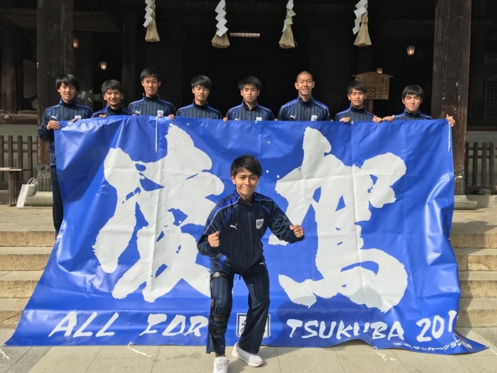 f:id:buinblog-tsukuba:20180405211558j:plain