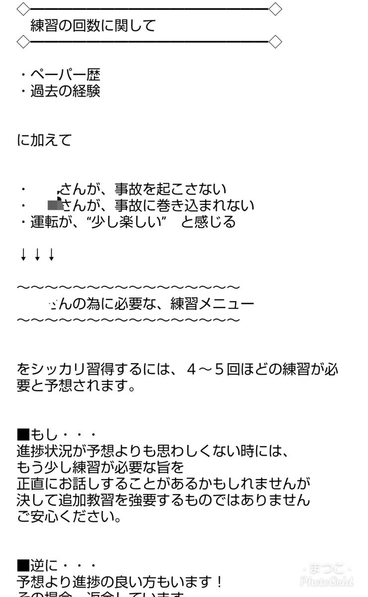 f:id:bukiyokachan:20200329094203j:plain