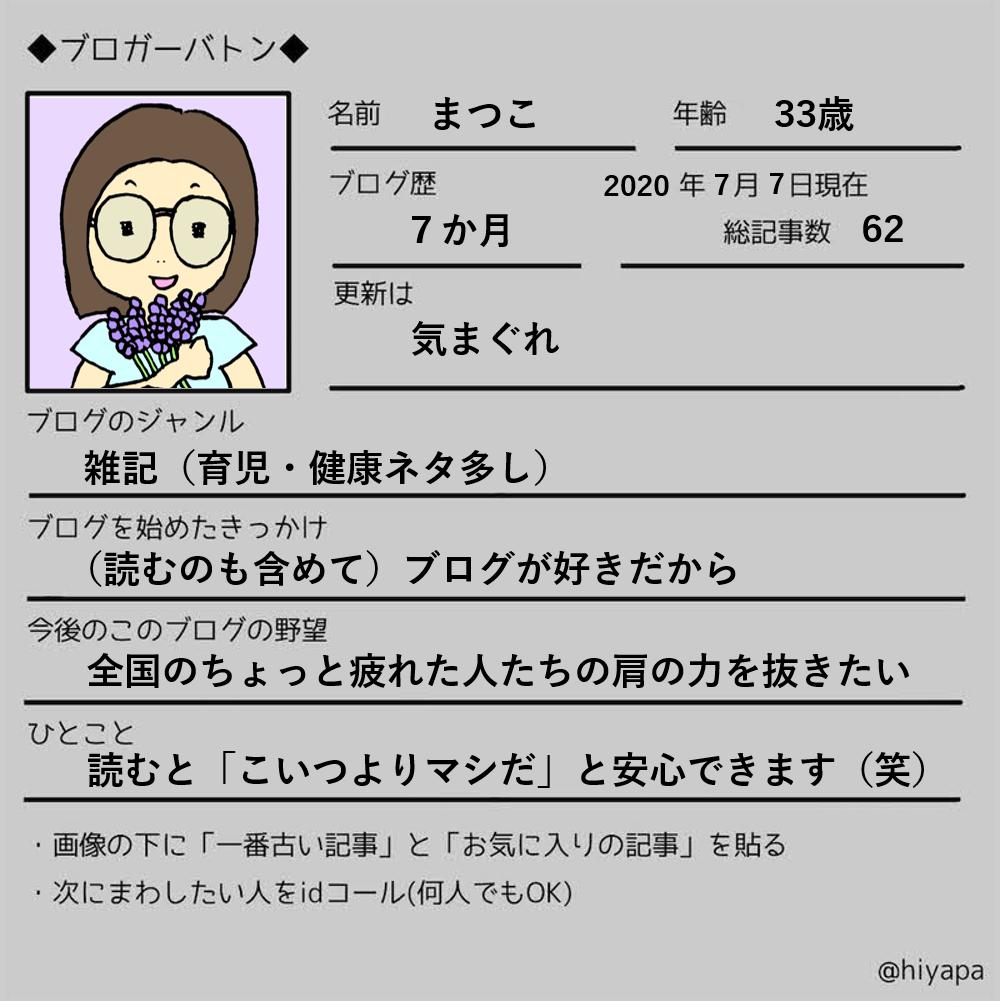 f:id:bukiyokachan:20200706215338p:plain