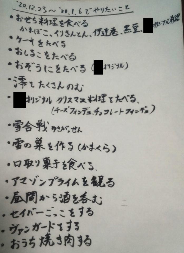 f:id:bukiyokachan:20201222181804j:plain